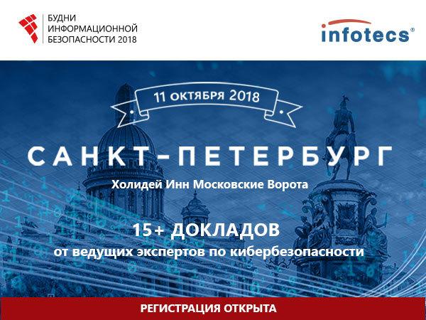 В Санкт-Петербурге пройдет конференция «Будни информационной безопасности»