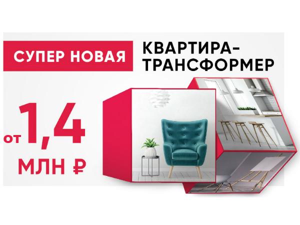 «Супер Новая» квартира-трансформер от «Группы ЛСР»