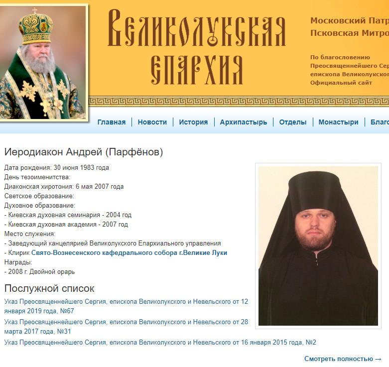 Скриншот с сайта luki-eparhia.ru