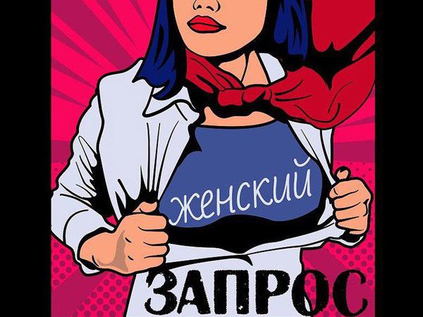 «Женский запрос»: Навальный, Gillette и «дамский батальон» в Смольном - зачем искать феминизм там, где его нет