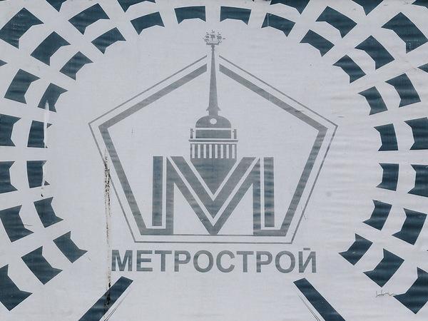 Смольный отказался от «Метростроя». Нового строителя подземки официально начнут искать через 10 дней
