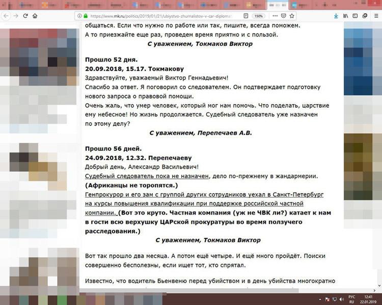 скриншот страницы сайта «Московского комсомольца»