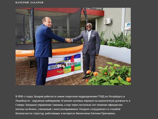«Инструктор Сотов существует, жандарм Котофио тоже». Валерий Захаров прокомментировал частное расследование убийства журналистов в Центральной Африке