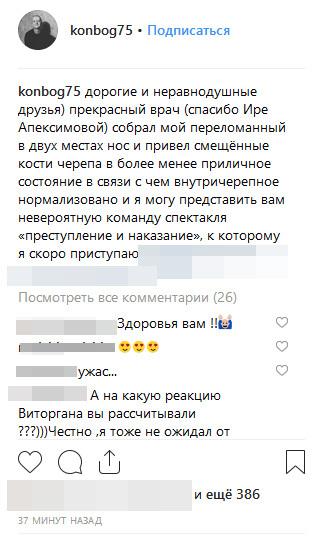 скриншот//instagram.com/konbog75