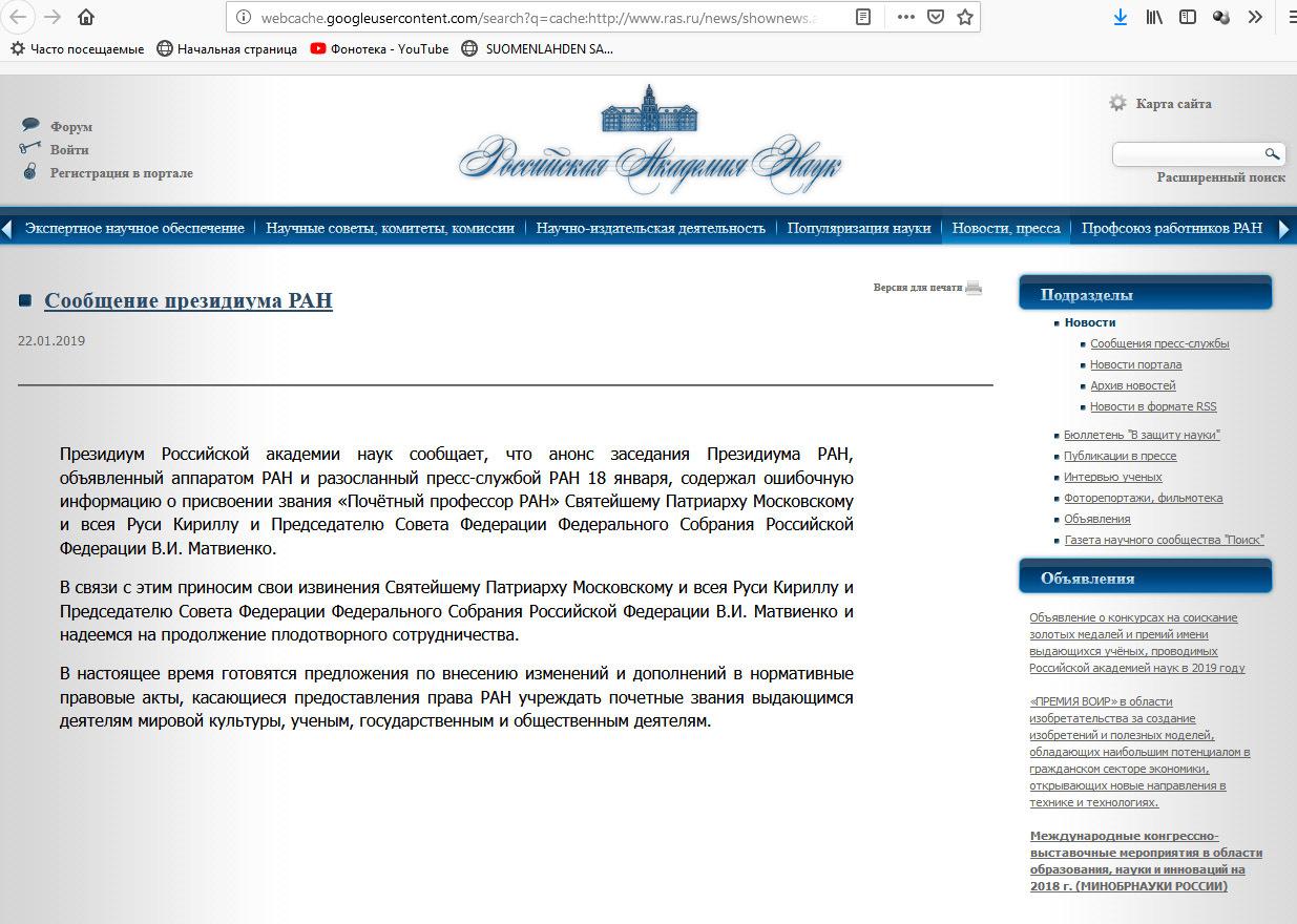 скриншот сохраненной страницы сайта