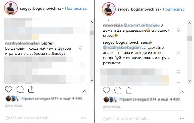 скриншот//instagram.com/sergey_bogdanovich_semak