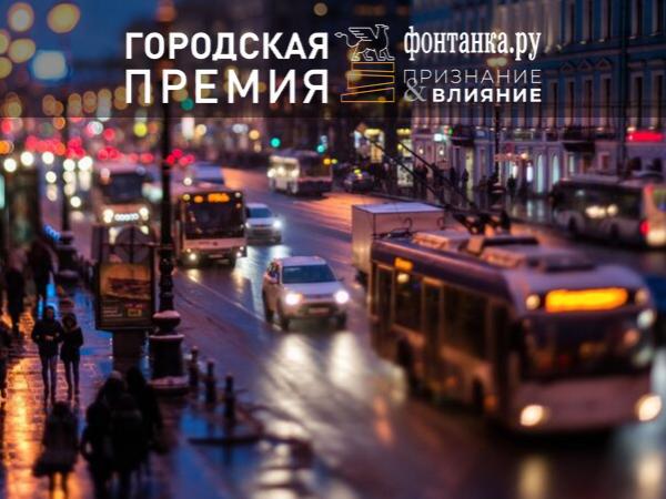 Петербуржцы выдвигают номинантов Городской премии «Фонтанка.ру - Признание и Влияние». Уже определились лидеры