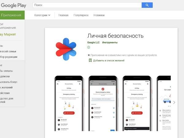 Google научит смартфоны определять, что хозяин попал в ДТП, и самостоятельно вызывать службы