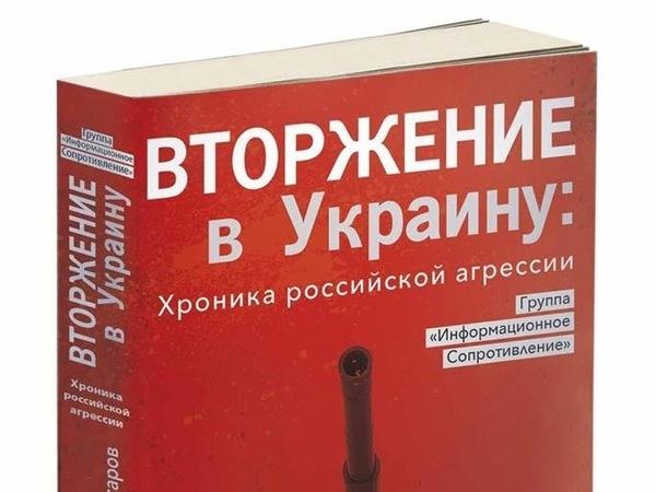 Безопасное чтение. Почему суд не нашел экстремизма в «Хронике российской агрессии»
