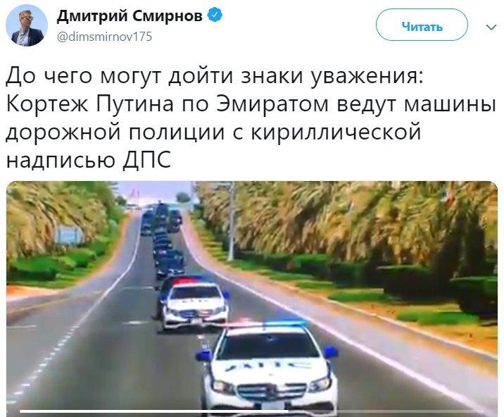 Скриншот из twitter.com/dimsmirnov175