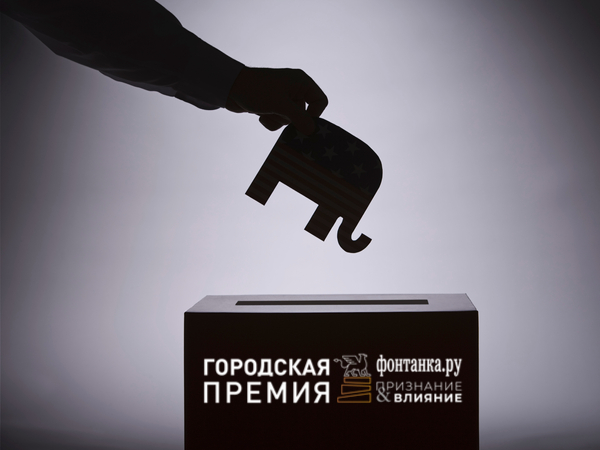 Завершилось номинирование претендентов на городскую премию «Фонтанка.ру - Признание и Влияние»