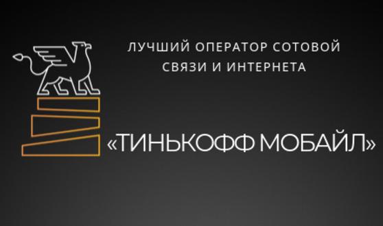 «Тинькофф Мобайл»