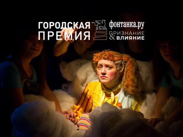 Театр Дождей ждет новое помещение и надеется получить премию «Фонтанки»