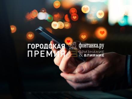 Городская премия «Фонтанка.ру - Признание и Влияние»: шорт-листы сформированы - началось голосование