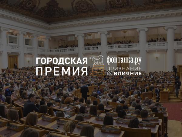 Институт управления кует в Петербурге кадры для власти и бизнеса и претендует на премию «Фонтанки»