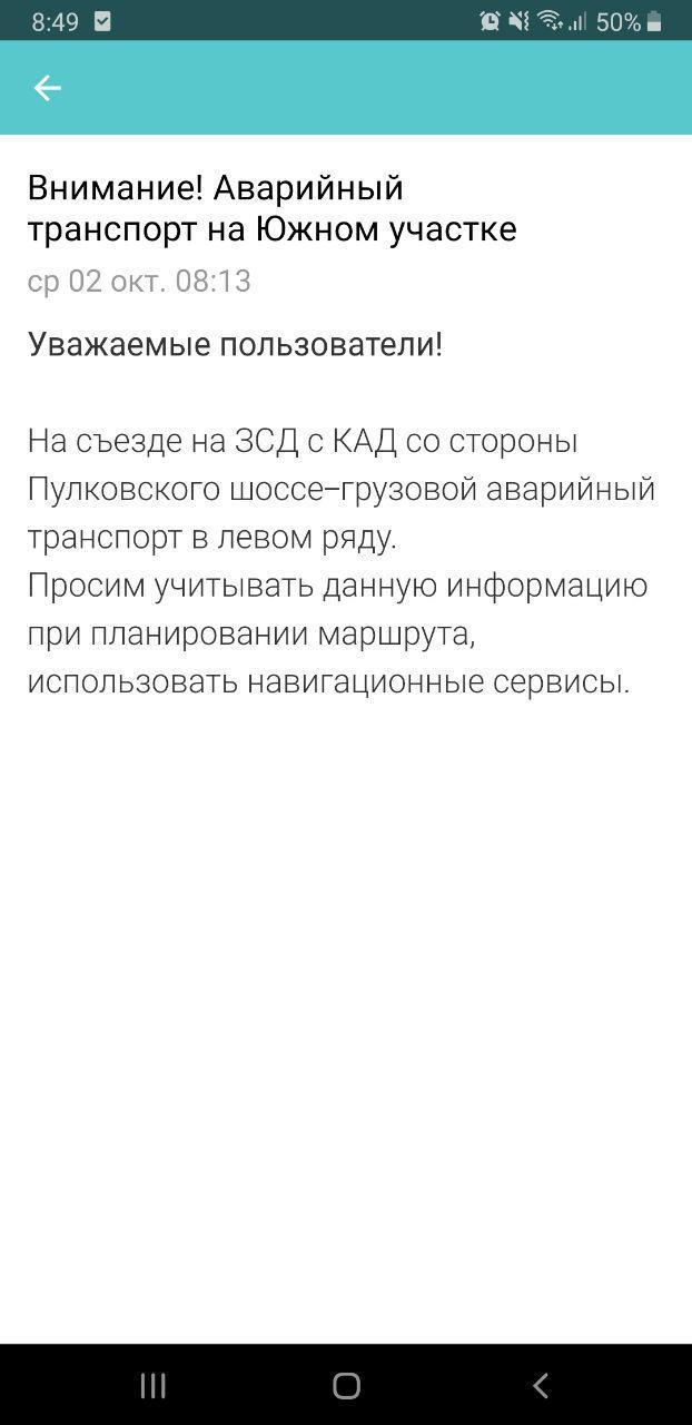 Скриншот приложения Ваш ЗСД 2.0