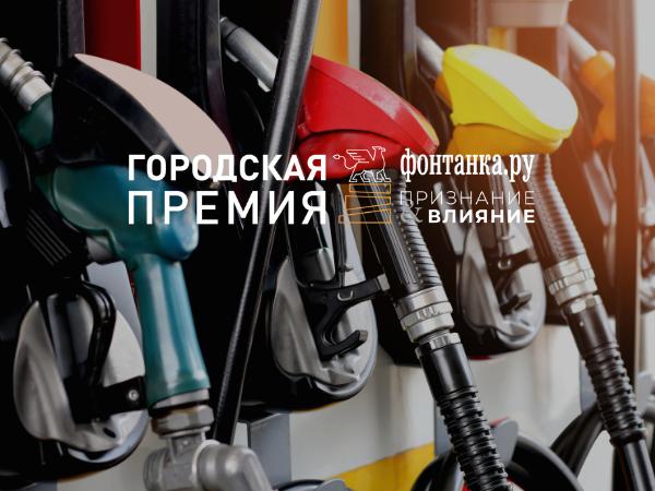 «Газпромнефть» проводит ребрендинг своих АЗС и собирается получить премию «Фонтанки»