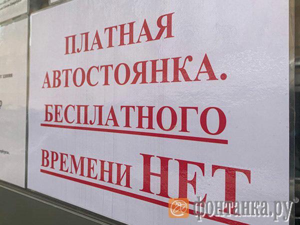 Огромными буквами написали «Касса», но деньги клали в карман. В Петербурге контролеры городских парковок стали фигурантами уголовных дел