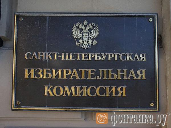 Муниципальные выборы встраивают в вертикаль. Петербургский избирком начал электоральную реформу