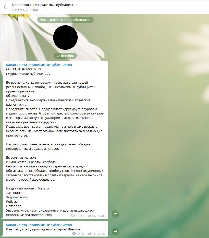 скриншот с канала  /t.me/iUnion2019