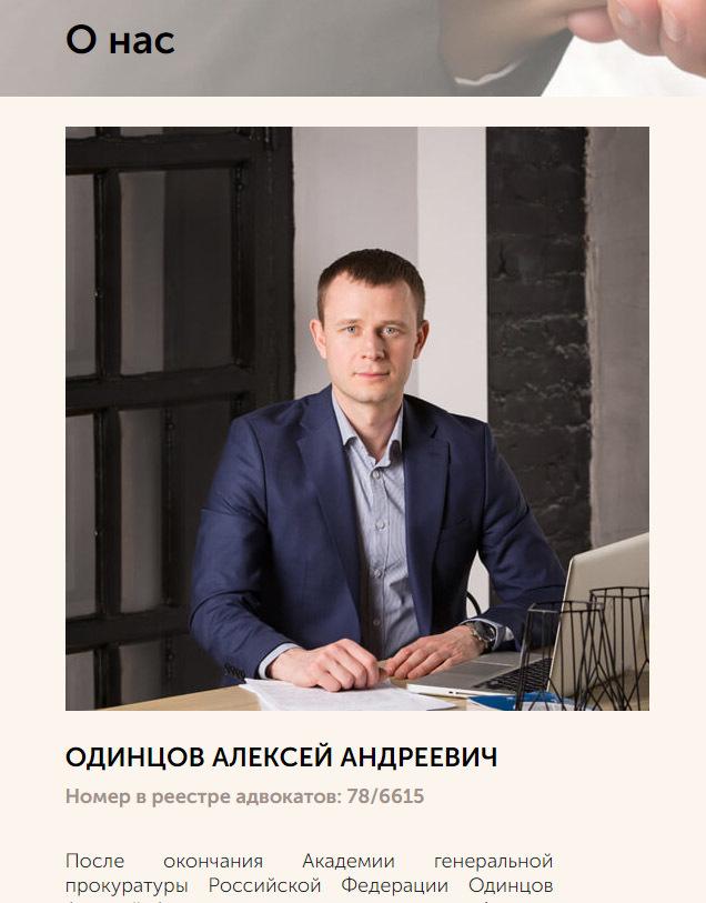 Алексей Одинцов