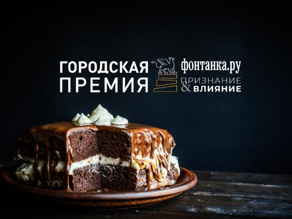 «Север-Метрополь» готовит новые модные пирожные и всерьез борется за премию «Фонтанки»