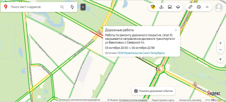 Скриншот «Яндекс.Карт»