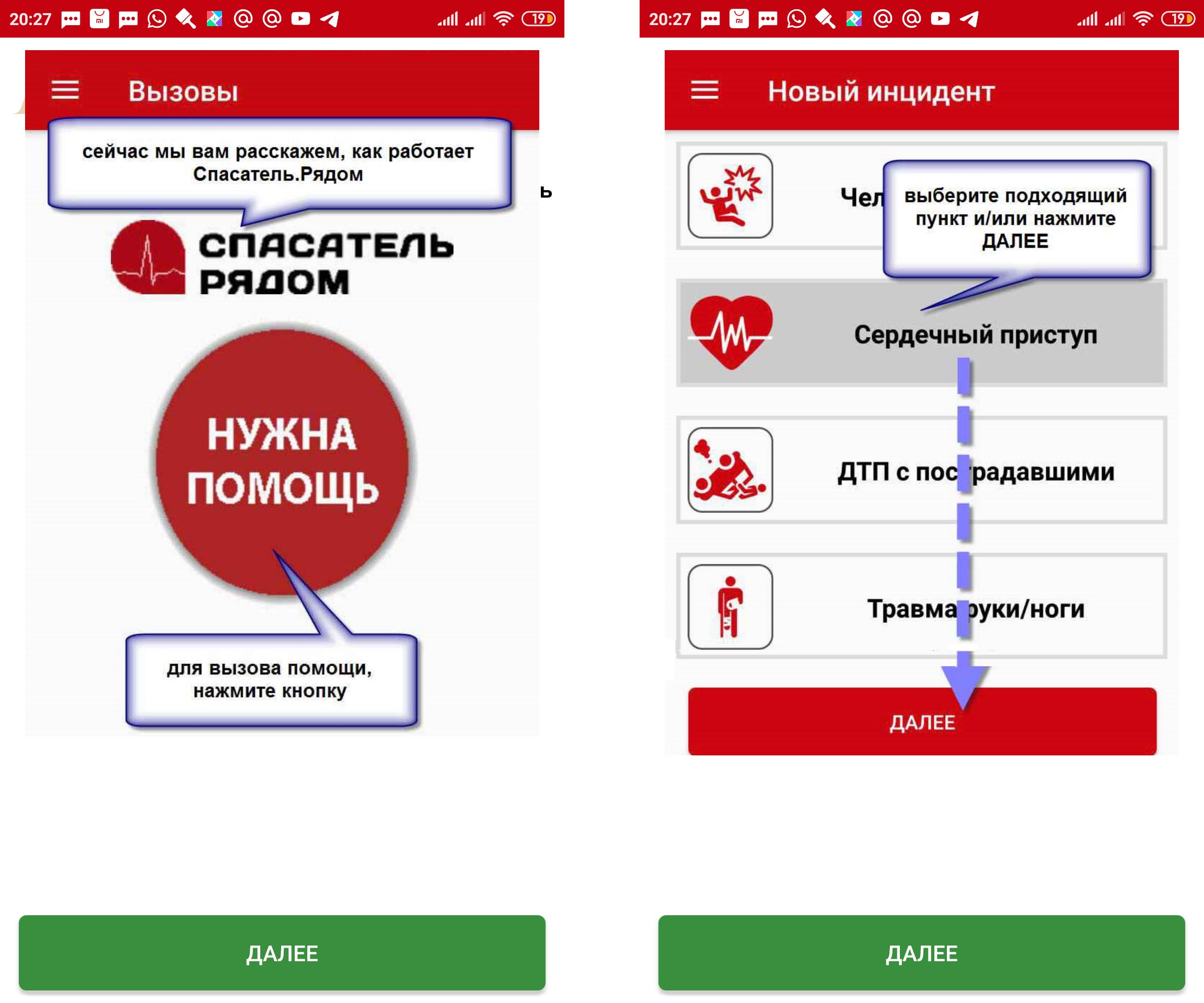 Спасателей-добровольцев в Петербурге теперь можно вызвать через приложение (Иллюстрация 1 из 1) (Фото: Фото