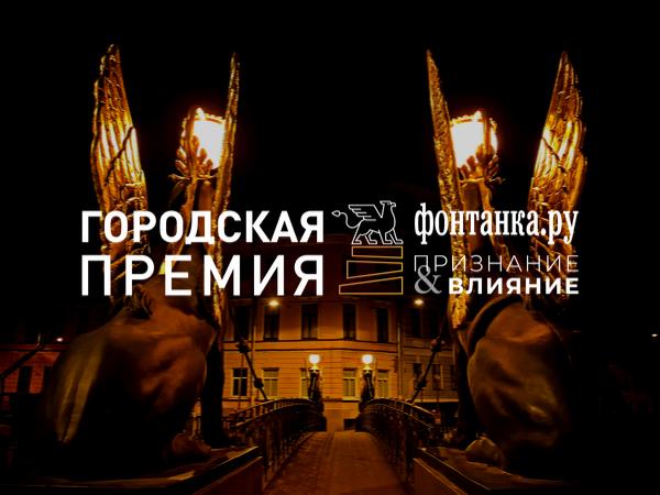 Последняя неделя выдвижения номинантов Городской премии «Фонтанка.ру - Признание и Влияние»