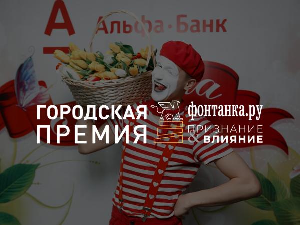 Альфа-Банк отмечает повышение финансовой грамотности петербуржцев и претендует на премию «Фонтанки»