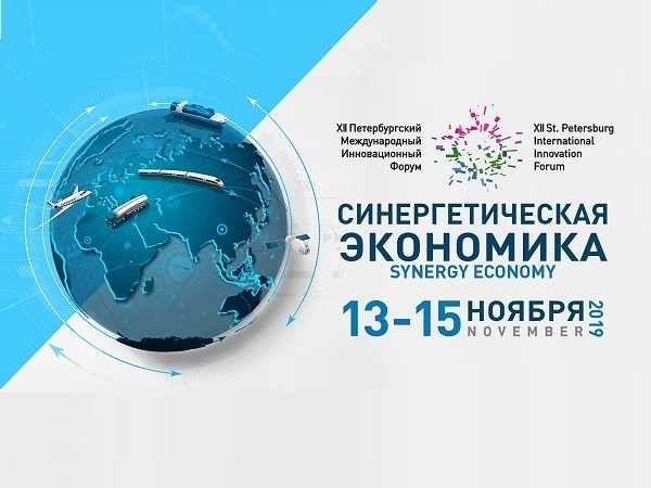 В ЭкспоФоруме пройдет XII Петербургский международный инновационный форум