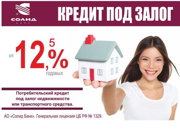 Солид Банк снизил ставки по кредитам