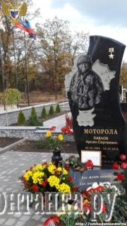 Могила полевого командира  Арсена Павлова с позывным Моторола