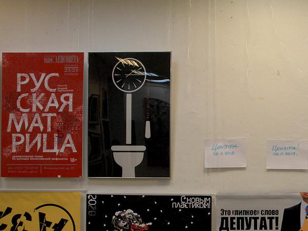 «И так нелёгкая жизнь, чтобы подчёркивать»: полиция изъяла плакаты с выставки Союза художников. Руководство не осуждает