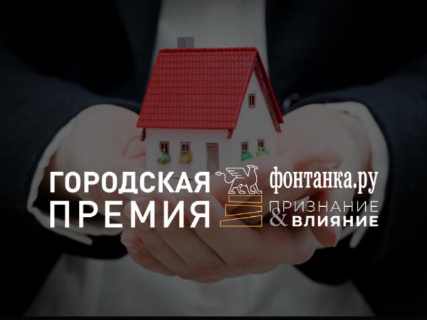 Новые номинации в премии «Фонтанка.ру - Признание и Влиятельность» - где жить?