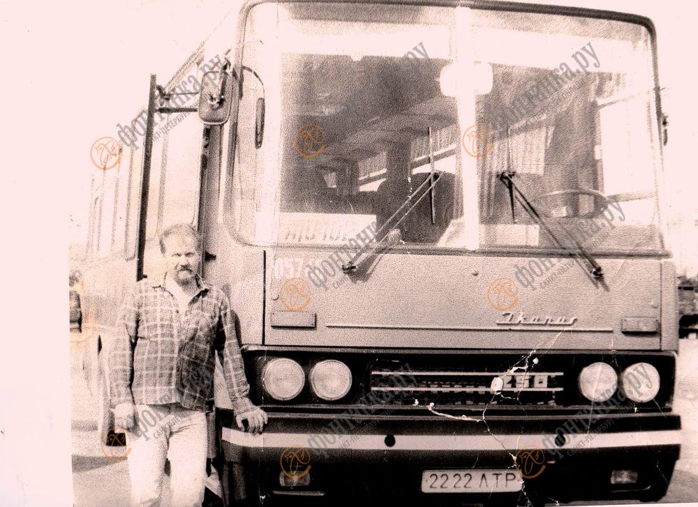 Янис Фибикс рядом с тем самым «Икарусом», конец 80-х годов / Фото из личного архива Яниса Фибикса
