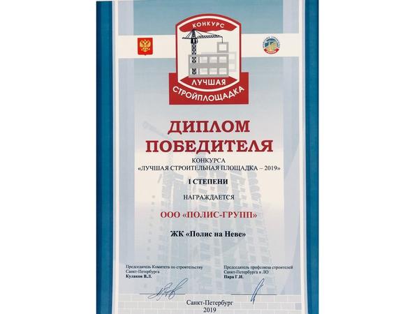 ЖК «Полис на Неве» - лучшая стройплощадка в Петербурге
