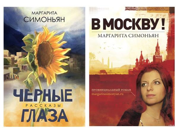Откуда Маргарита Симоньян скопипастила свои «Черные глаза»