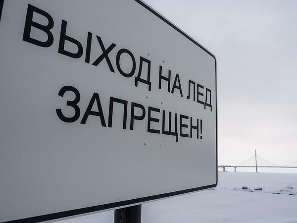 Губернатор Беглов запретил петербуржцам выходить на лед с 15 ноября, несмотря на температурный рекорд