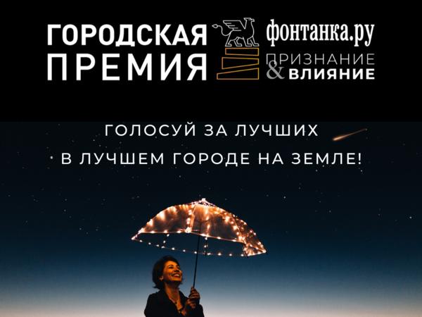 В голосовании за лучшие компании Петербурга — жесткая конкуренция
