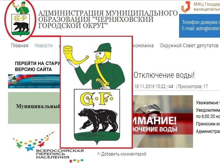 коллаж/скриншот страницы официального сайта города/inster39.ru