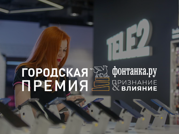 Tele2 инвестирует в качество связи и претендует на премию «Фонтанки»