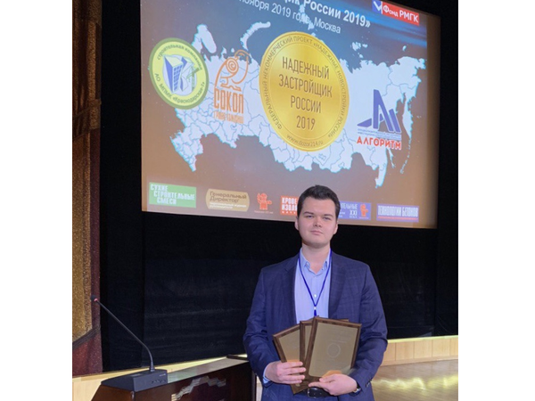 «Аквилон Инвест» отмечен золотым знаком «Надежный застройщик РФ 2019»
