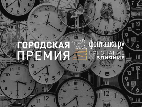 Остались последние часы голосования за номинантов премии «Фонтанки»