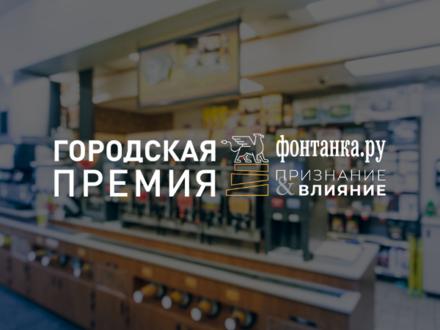 Сеть автозаправок Circle K возит петербуржцам кофе из Швеции и борется за премию «Фонтанки»