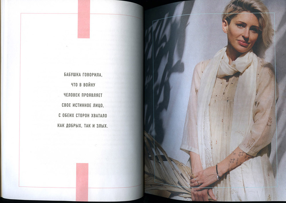 Иллюстрация из книги / автор фото Михаил Огнев/«Фонтанка.ру»
