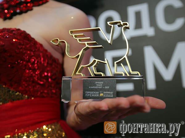 Премия «Фонтанка.ру – Признание и Влияние». Прямой эфир церемонии