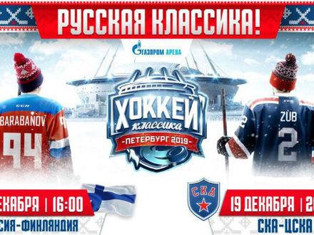 скриншот с сайта ska.ru