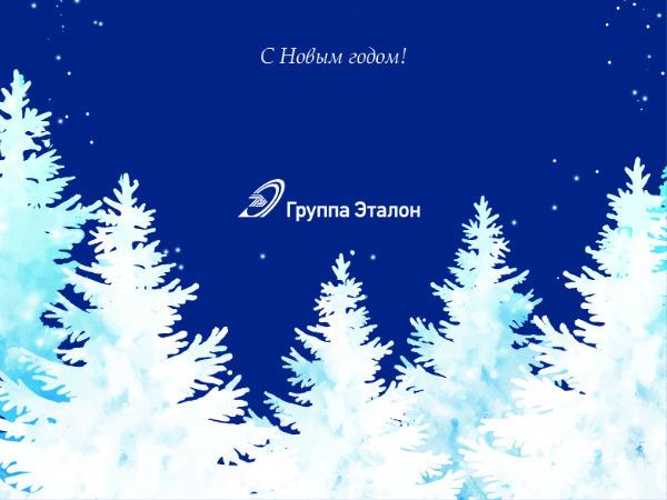 С Новым Годом и Рождеством петербуржцев поздравляет Группа «Эталон»