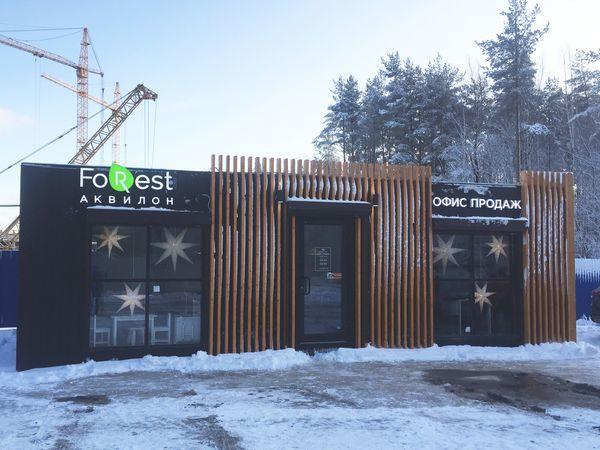 В ЖК «FoRest Аквилон» открылся офис продаж